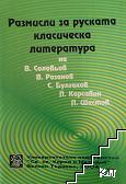 Размисли за руската класическа литература