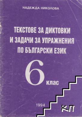 Текстове за диктовки и задачи за упражнения по български език 6. клас