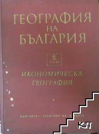 География на България. Том 2: Икономическа география
