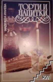 Торти и напитки