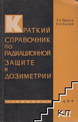 Кратий справочник по радиационной защите и дозиметрии