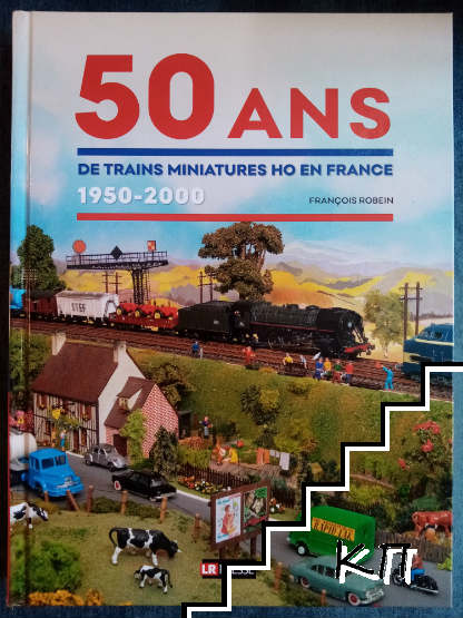 50 ans de trains miniatures H0 en France 1950-2000