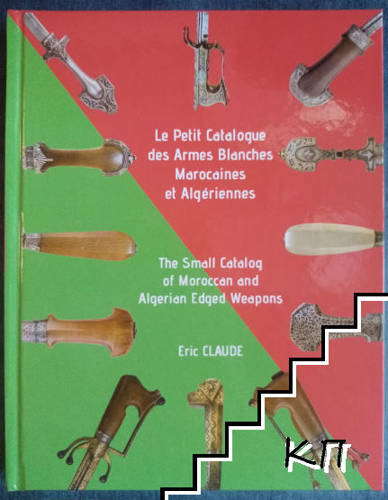 La Petit Catalogue des Armes Blanches Marocaines et Algériennes / The Small Catalog of Moroccan and Algerian Edged Weapons