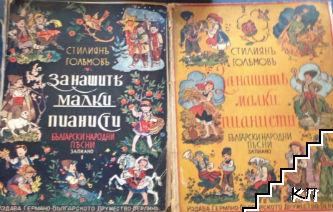 За нашите малки пианисти. Български народни песни за пиано. Книга 1-2