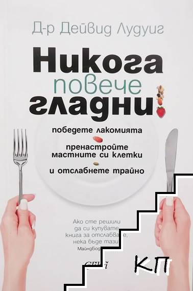 Никога повече гладни!