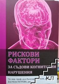 Рискови фактори за съдови когнитивни нарушения