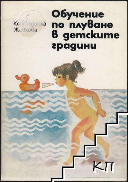 Обучение по плуване в детските градини