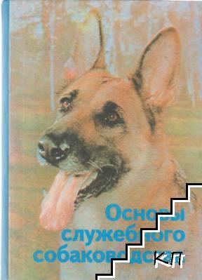 Основы служебного собакоководства