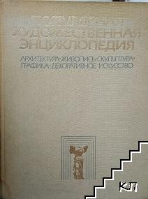 Популярная художественная энциклопедия. Книга 2