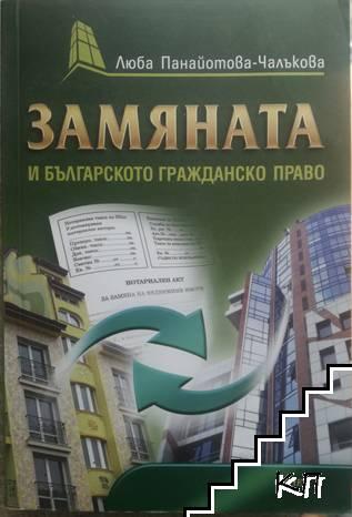 Замяната и българското гражданско право
