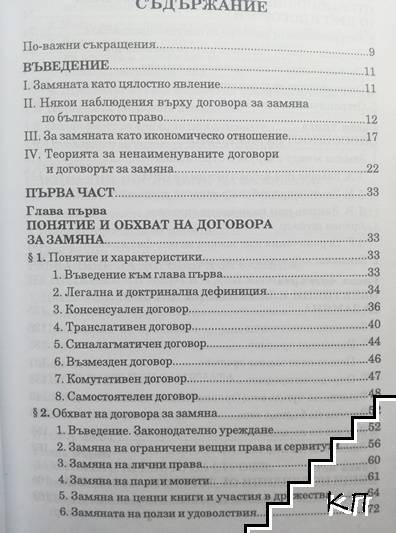 Замяната и българското гражданско право (Допълнителна снимка 1)