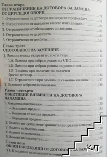 Замяната и българското гражданско право (Допълнителна снимка 2)