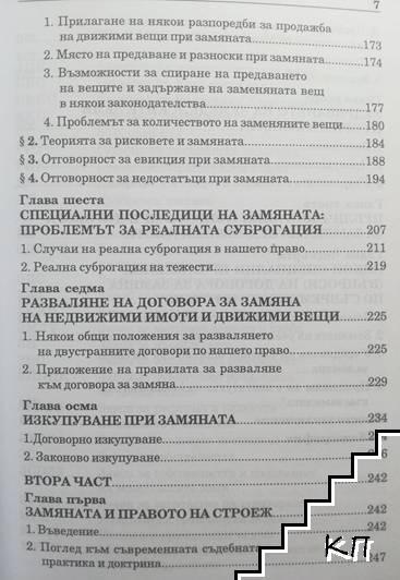 Замяната и българското гражданско право (Допълнителна снимка 3)