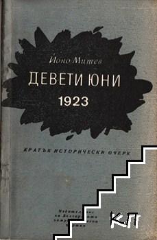 Девети юни 1923