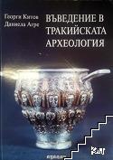 Въведение в тракийската археология