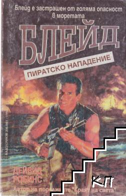 Блейд: Пиратско нападение