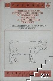 Пропедевтика на вътрешните болести по домашните животни и терапевтична техника