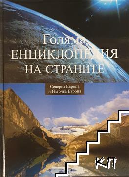 Голяма енциклопедия на страните. Том 3: Северна Европа, Източна Европа