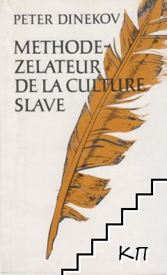 Methode Zelateur de la culture Slave