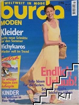 Burda Moden. Grosse 7 / 1996