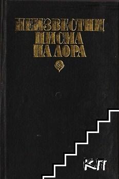 Неизвестни писма на Лора, представени от Стефан Памуков