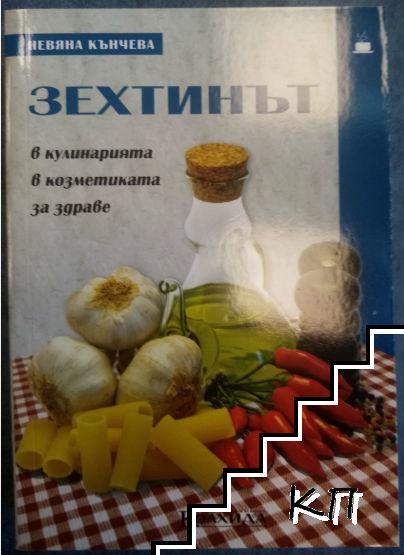 Зехтинът