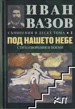 Съчинения в десет тома. Том 2: Под нашето небе