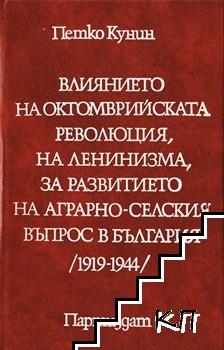 Влиянието на Октомврийската революция, на ленинизма, за развитието на аграрно-селския въпрос в България (1919-1944)