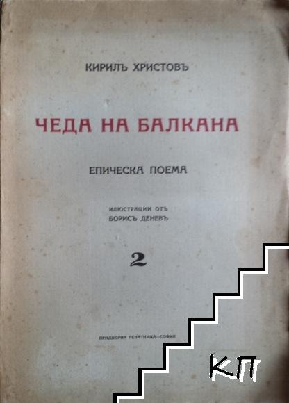 Чеда на Балкана. Часть 2