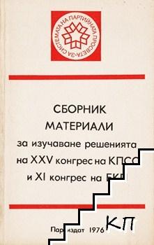 Сборник материали за изучаване решенията на XXV конгрес на КПСС и XI конгрес на БКП