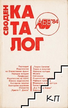 Каталог АБВ '84