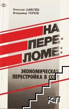 На переломе: Экономическая перестройка в СССР