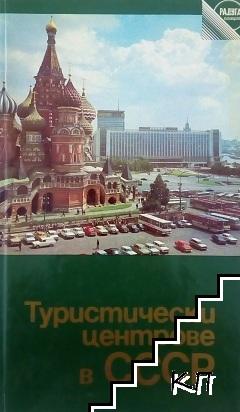 Туристически центрове в СССР