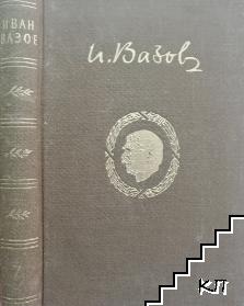 Събрани съчинения в двадесет тома. Том 7: Драски и шарки