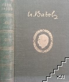 Събрани съчинения в двадесет тома. Том 10: Пътеписи