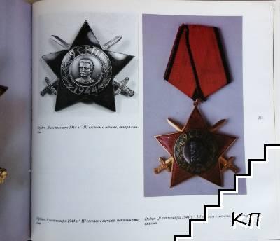 Ордени и медали в България (Допълнителна снимка 3)
