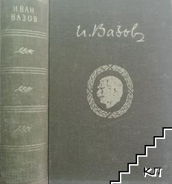 Събрани съчинения в двадесет тома. Том 3: Лирика