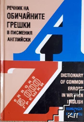 Речник на обичайните грешки в писмения английски / Dictionary of common Errors in written English