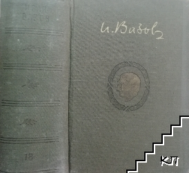 Събрани съчинения в двадесет тома. Том 18