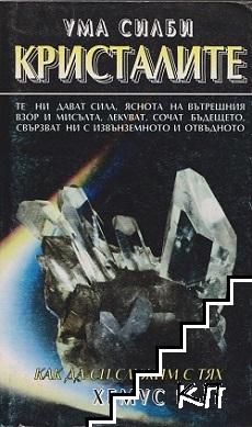 Кристалите