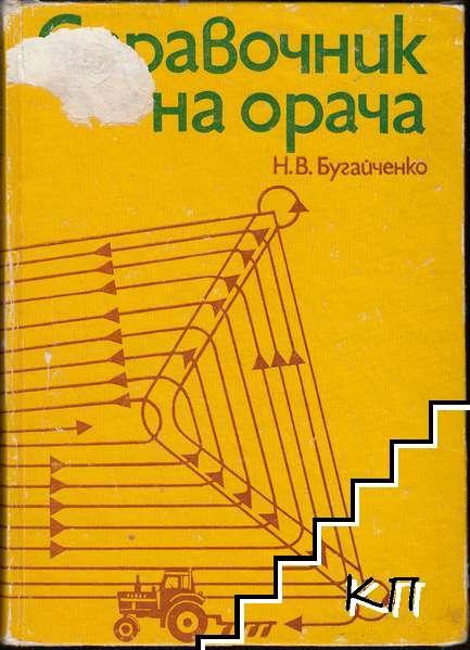 Справочник на орача