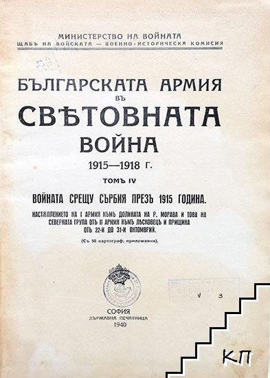 Българската армия въ световната война 1915-1918 г. Томъ 4: Войната срещу Сърбия презъ 1915 година
