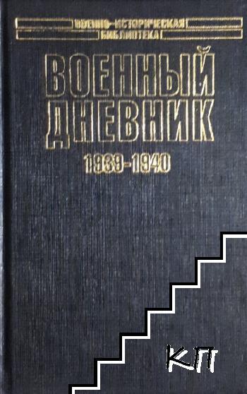 Военный дневник 1939-1940