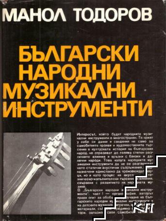 Български народни музикални инструменти