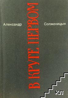 Малое собрание сочинений в семи томах. Том 1-2: В круге первом. Книга 1-2
