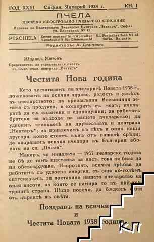 Пчела. Бр. 1-12 / 1938