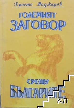Големият заговор срещу българите. Сборник есета. Книга 1