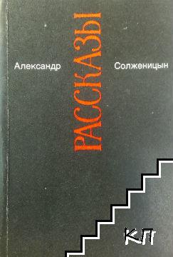Малое собрание сочинений в семи томах. Том 3: Рассказы