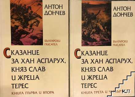 Сказание за хан Аспарух, княз Слав и жреца Терес. Книга 1-4