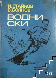 Водни ски